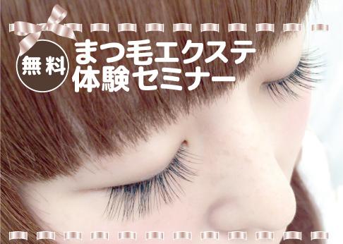 eyelash_news
