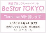 Be Star TOKYO 2018に出店します