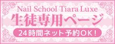 Nail School TiaraLuxe 生徒専用ページ24時間ネット予約OK!