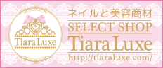 ネイルと美容商材 SELECT SHOP http://tiaraluxe.com/