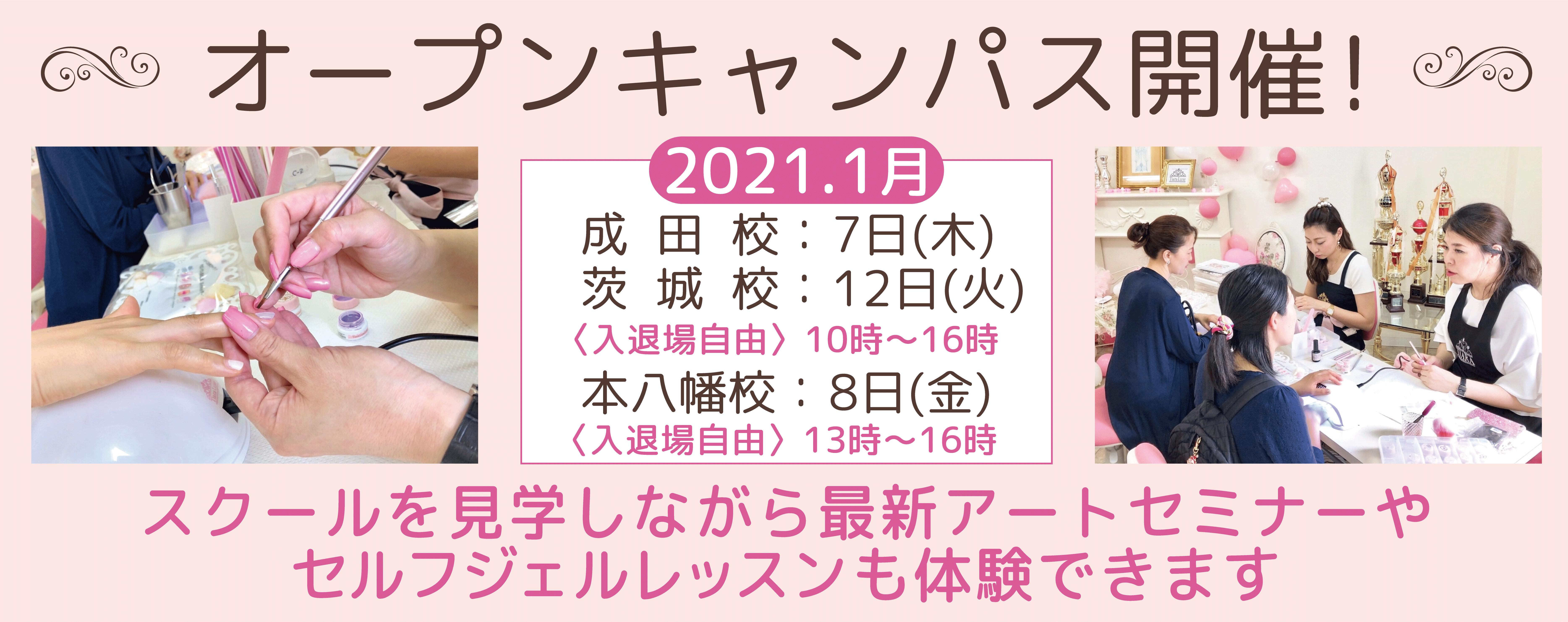 ネイルスクール ティアラリュクス【JNA認定校】本八幡校・成田校・茨城校 1月のオープンキャンパス