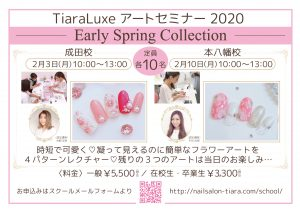 TiaraLuxeアートセミナー2020Early Spring Collection