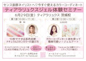 6月29日(金)今すぐ使えるカラーコーディネート講座 開催:茨城校