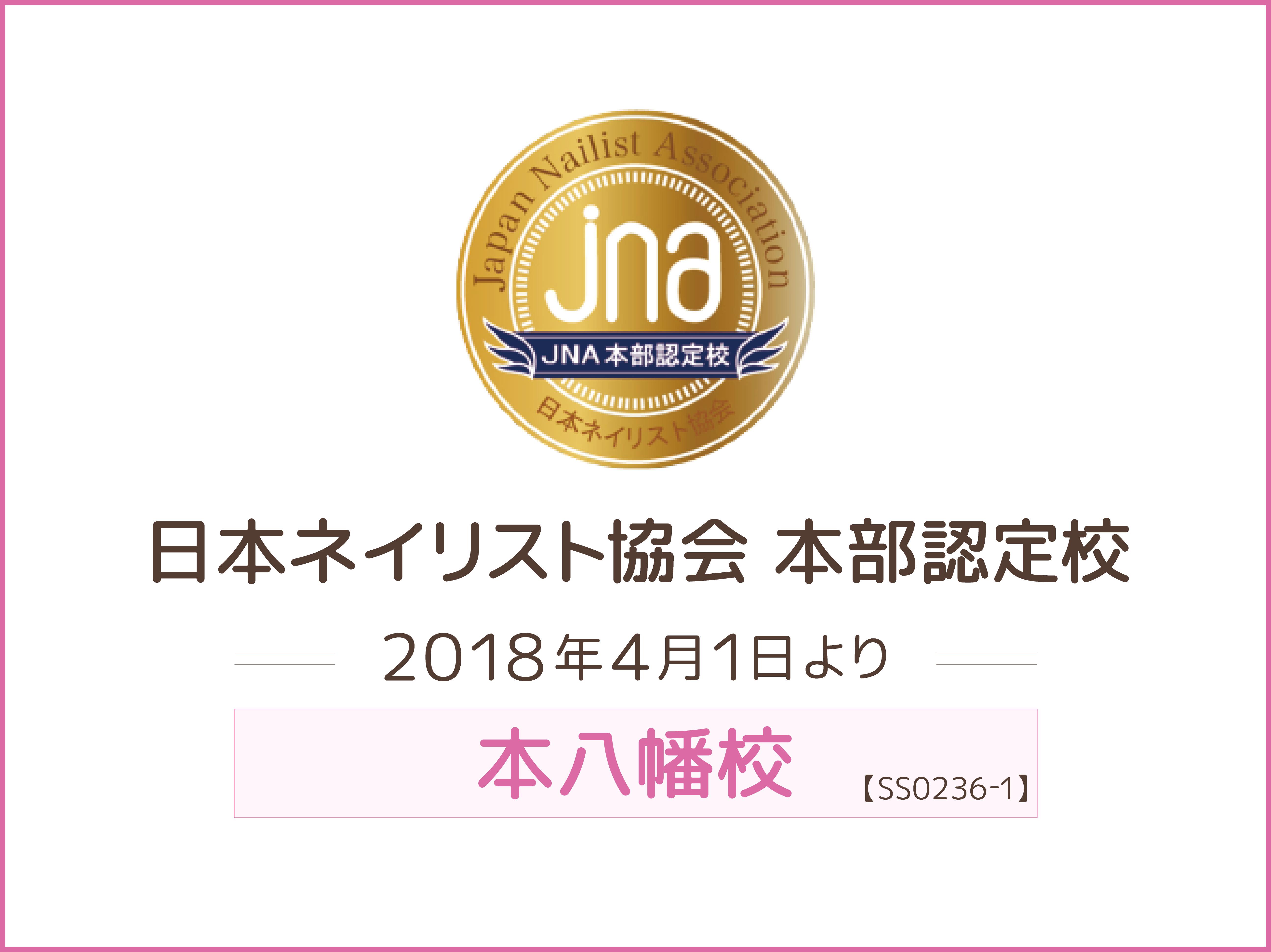 2018年4月1日よりネイルスクール ティアラリュクス 本八幡校がJNA本部認定校に!