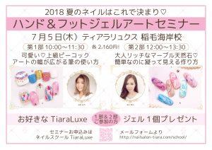 7月5日(木)ハンド&フットジェルアートセミナー 開催:稲毛海岸校