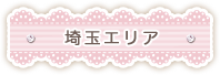 埼玉エリア