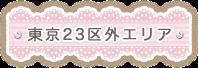 東京23区外エリア