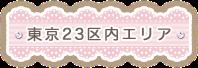 東京23区内エリア