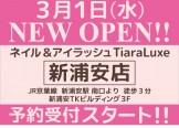 3月1日新浦安店オープン