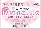 DIAMO ホワイトエッセンス