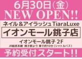 銚子店 New Open