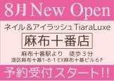 Nail & Eyelash TiaraLuxe 麻布十番店