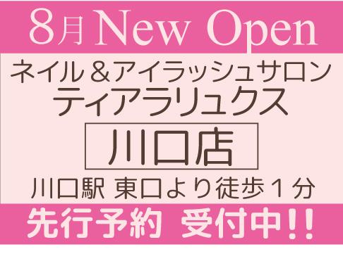 Nail & Eyelash TiaraLuxe 川口店