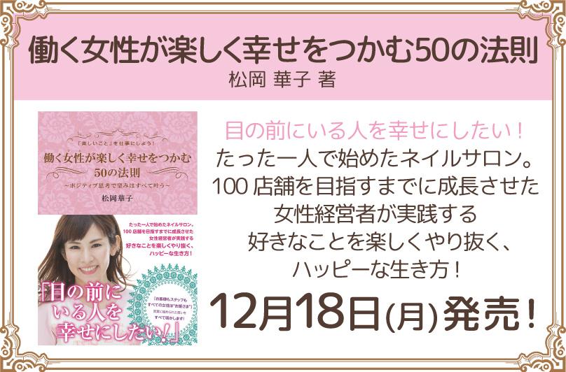 松岡華子の本が出版されます