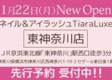 OPENします東神奈川店