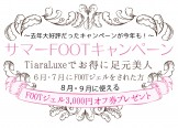 フット3000円オフサマーFOOTキャンペーン