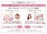 9月13日(木)今すぐ使えるカラーコーディネート&アニマル柄を全5種類セミナー 開催:茨城校
