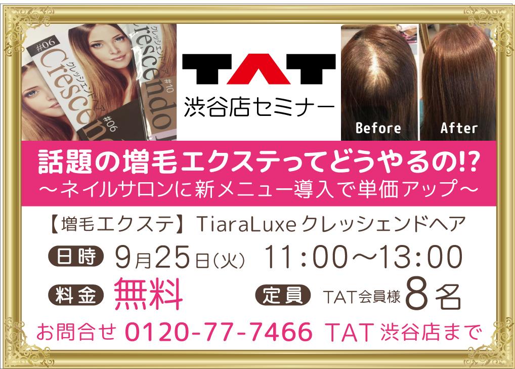 9月25日(火) 話題の増毛エクステの無料体験セミナー【TAT渋谷店】