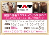 10月10日(水) 話題の増毛エクステの無料体験セミナー【TAT梅田店】