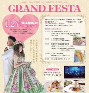 ブライダルの祭典!GRAND FESTA in 鹿島セントラルホテル 1/27 sun 11:00~