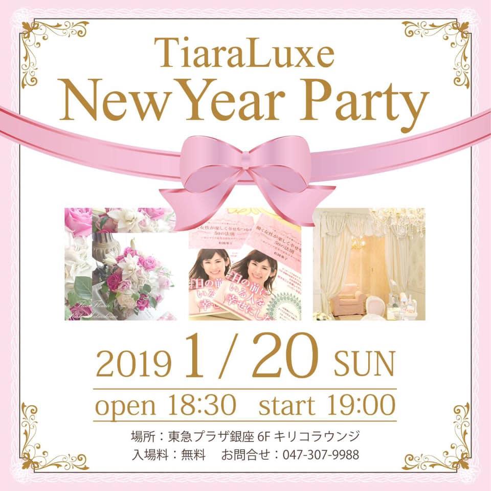 ティアラリュクス New Year Party 1/20 19:00~