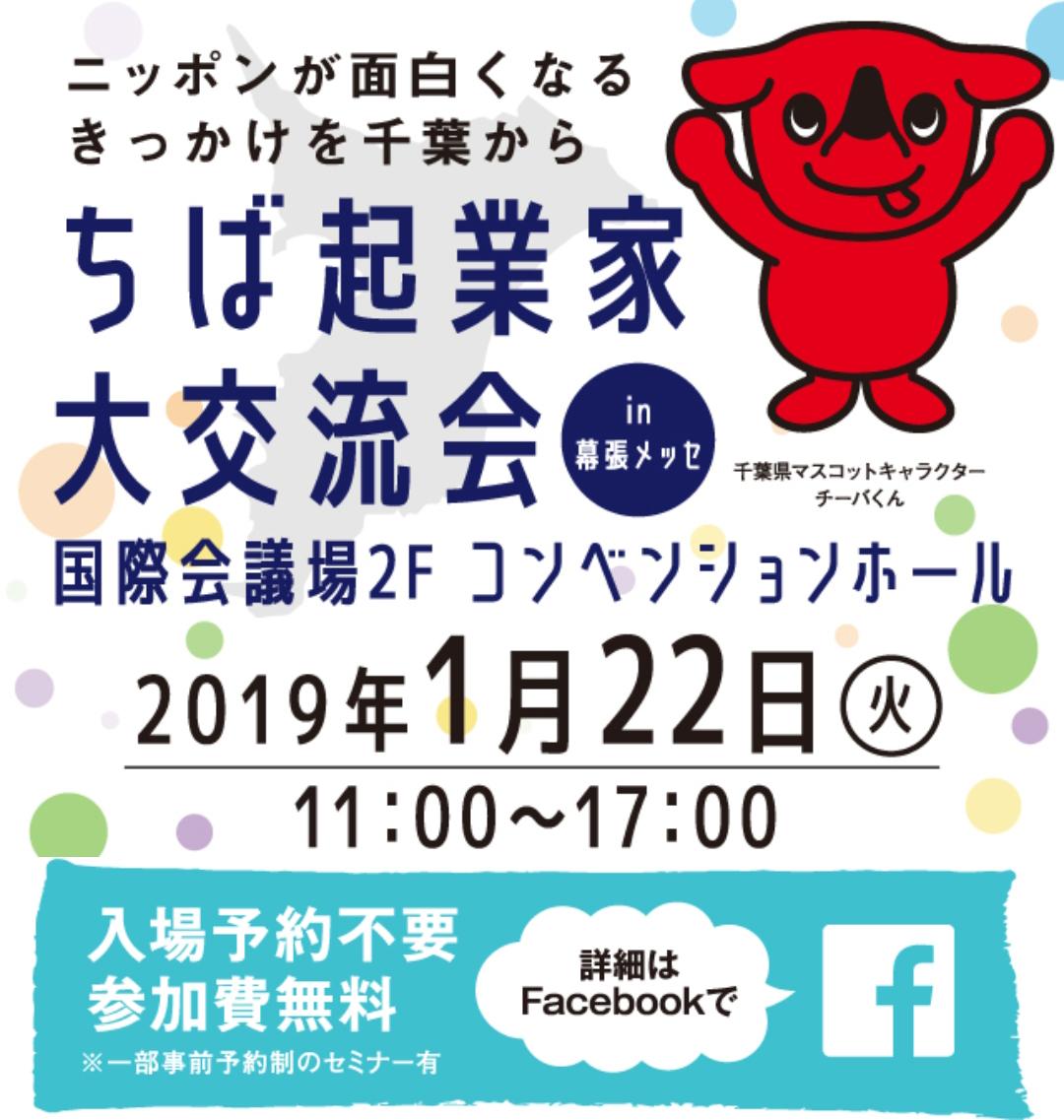 千葉起業家大交流会 in 幕張メッセ 1/22 11:00~