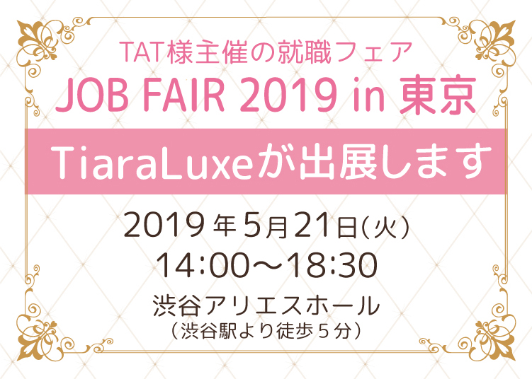TAT様主催の就職フェア 【JOB FAIR 2019 in 東京】