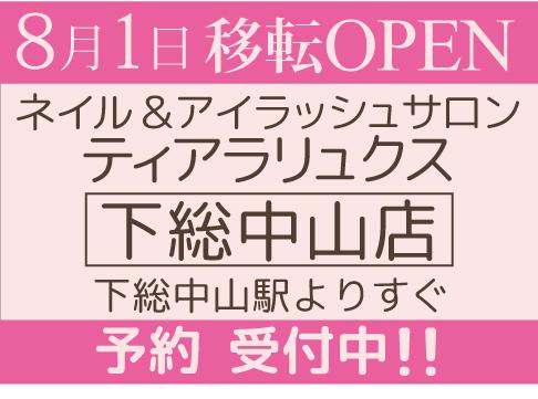8/1下総中山店 移転リニューアルOPEN!