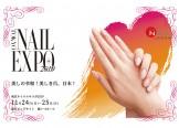TOKYO Nail Expo 2019