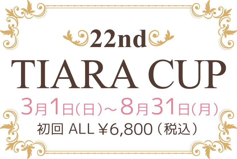 Tiara Cup 22nd 定額メニュー
