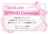 3月キャンペーン